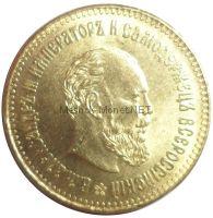 Копия 5 рублей 1891 года
