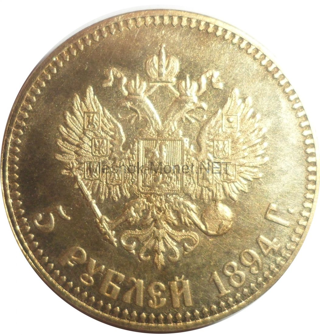 Копия 5 рублей 1894 года