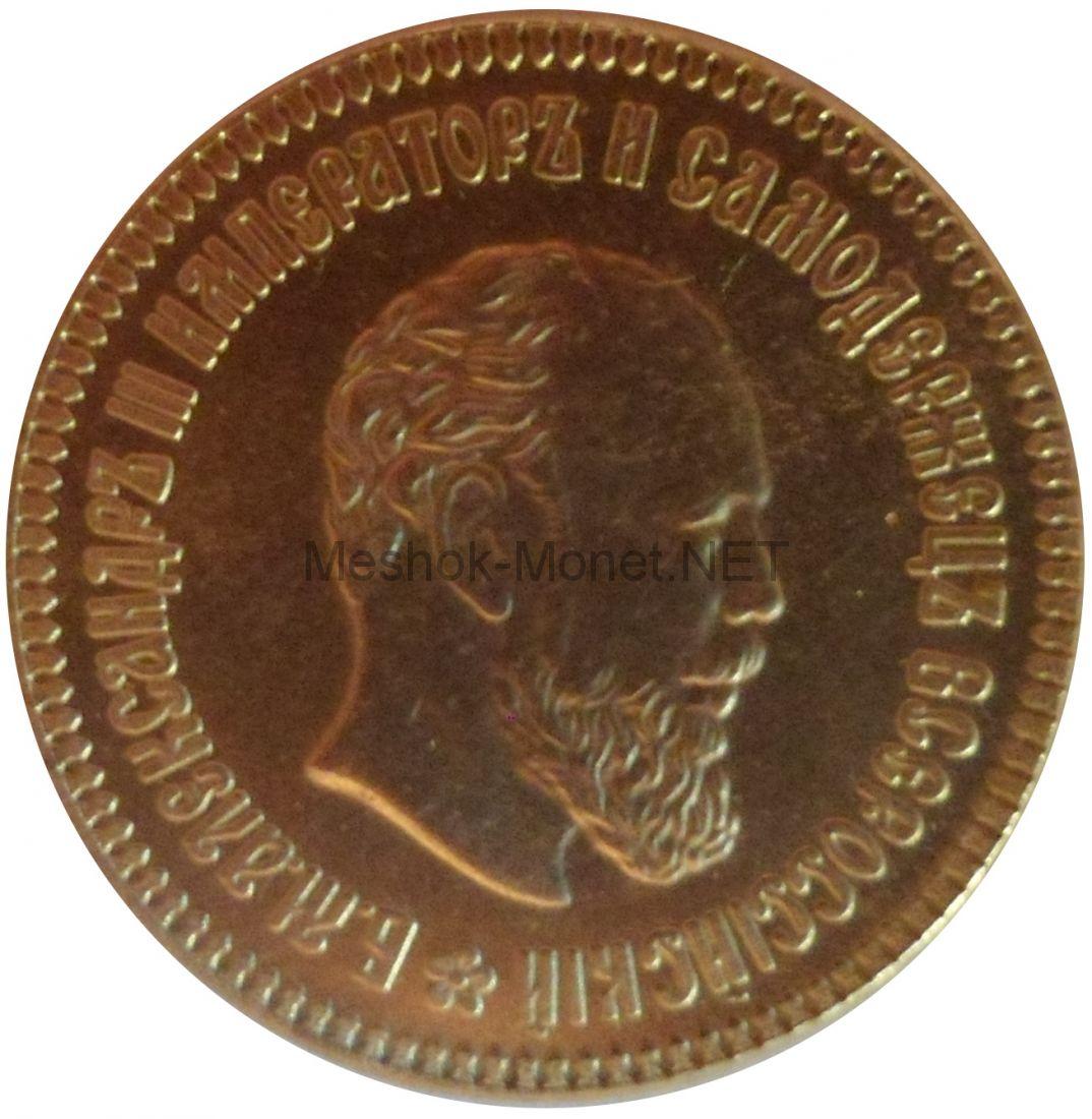 Копия 10 рублей 1894 года