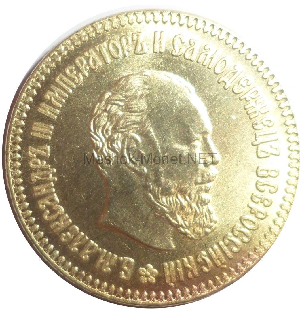 Копия 10 рублей 1886 года