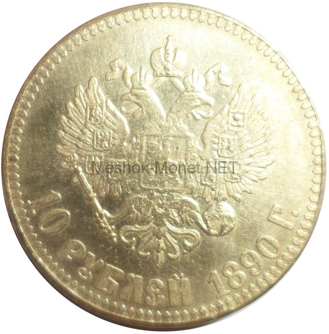 Копия 10 рублей 1890 года