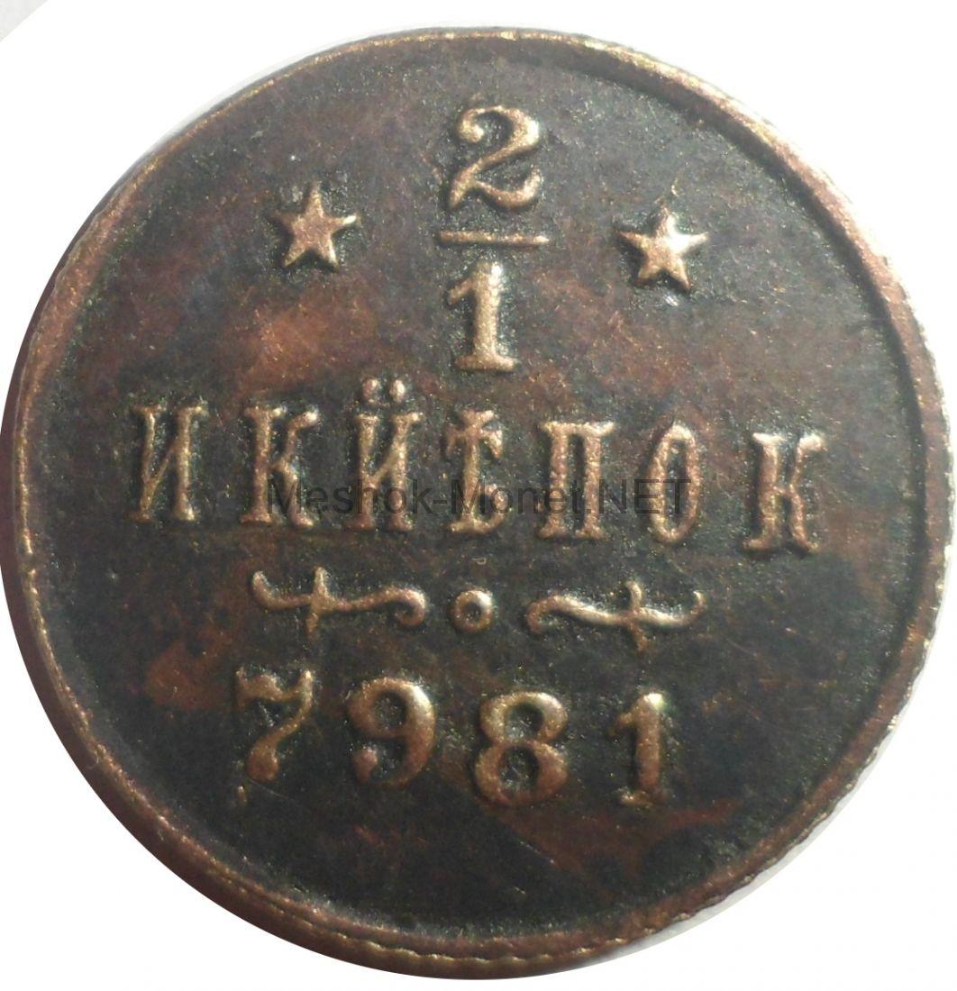 Копия 1/2 копейки 1897 год Берлинский монетный двор
