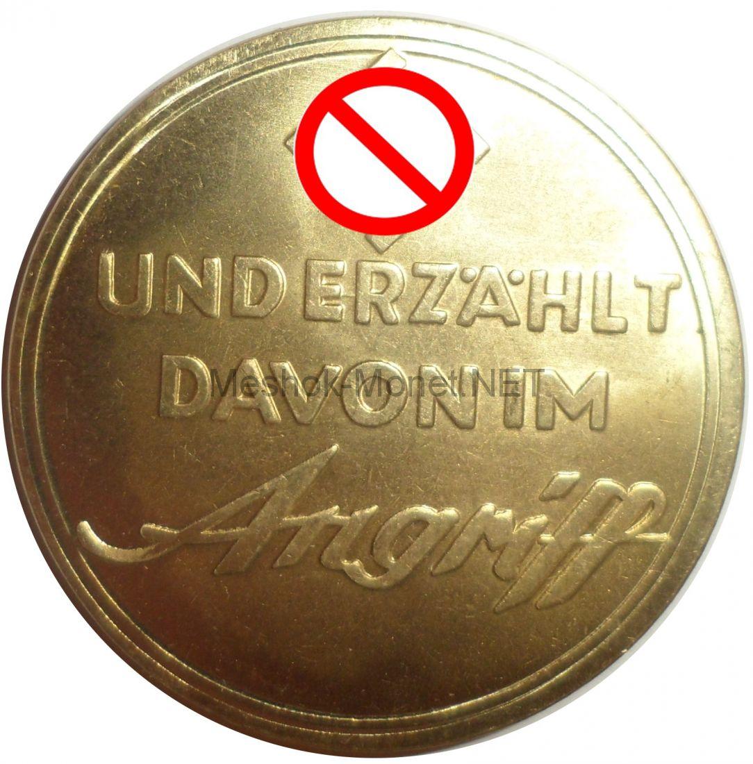 Копия Гитлеровская медаль для сионистов