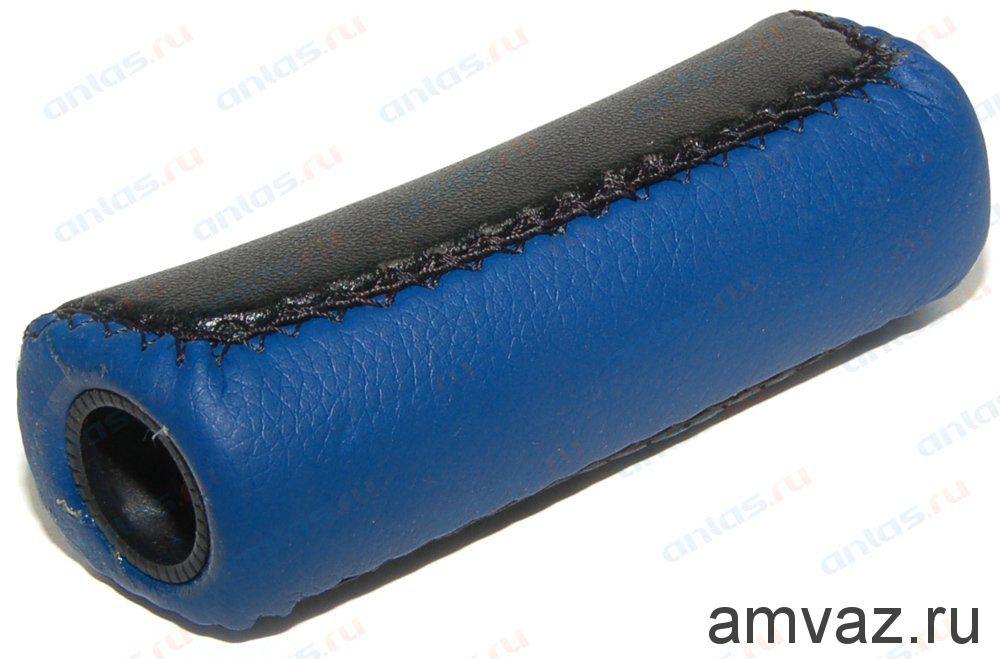 Ручка стояночного тормоза ВАЗ 2101-07, 2110-12 нат. кожа /СИНИЙ/
