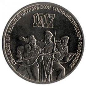 70 лет Великой октябрьской социалистической революции. 3 рубля, 1987 год, СССР.