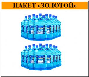 """Пакет «ЗОЛОТОЙ» (запастись водой на два месяца и сэкономить 2 000 рублей) вода """"Аква чистая"""" 20 бутылей по 19л."""