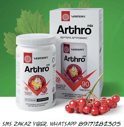 Вертера Arthro mix для суставов