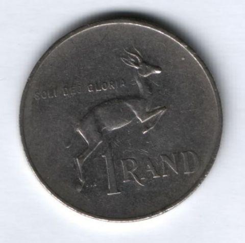 1 ранд 1978 г. ЮАР
