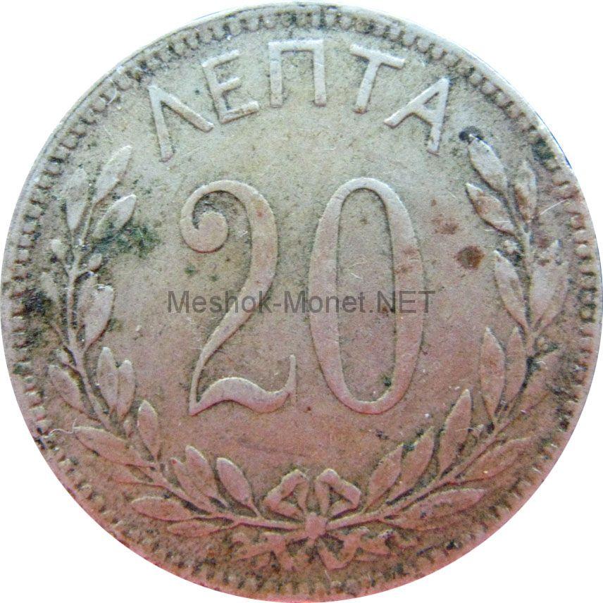 Греция 20 лепт 1894 г.