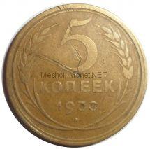 5 копеек 1930 года # 1