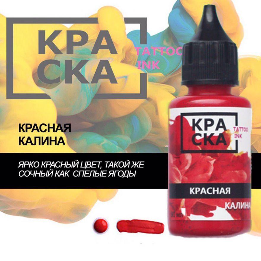 КРАСКА Красная Калина