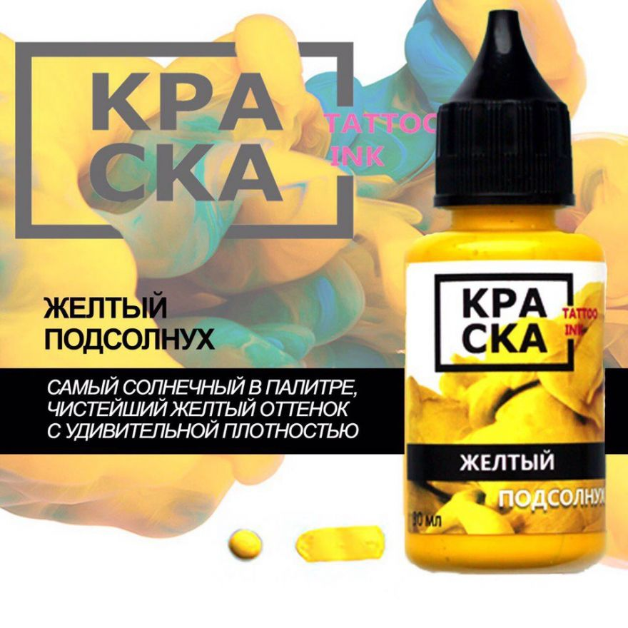 КРАСКА Желтый Подсолнух