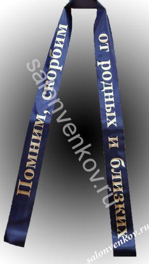 Траурная лента темно-синяя шрифт золото
