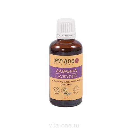Массажное масло для груди в период лактации Лаванда Levrana (Леврана) 50 мл