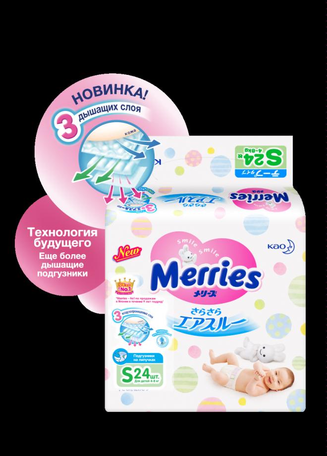 Merries подгузники  NB (0-5 кг), 24 шт
