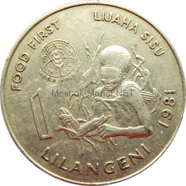 Свазиленд 1 лилангени 1981 г. ФАО