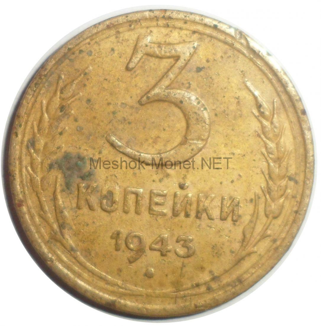 3 копейки 1943 года # 1