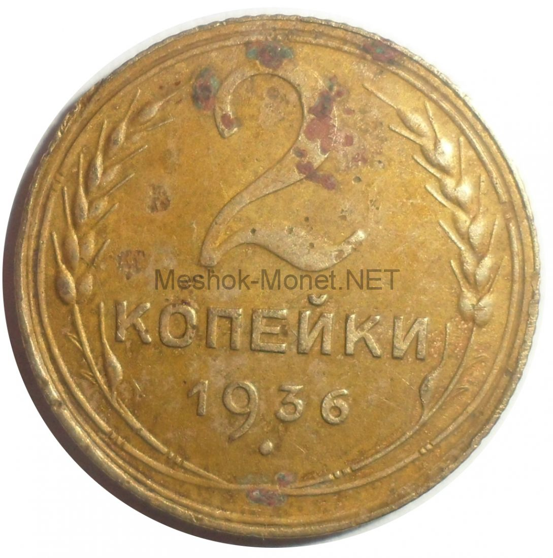 2 копейки 1936 года # 7
