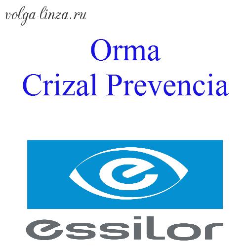 Orma Crizal Prevencia (n=1.5)