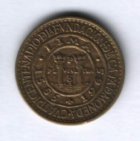1/2 соля 1965 г. Перу, 400 лет монетному двору Лимы