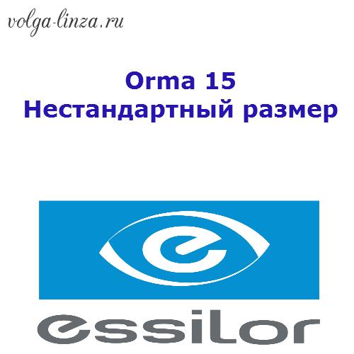 Orma 15 (n=1.5) нестандартный размер