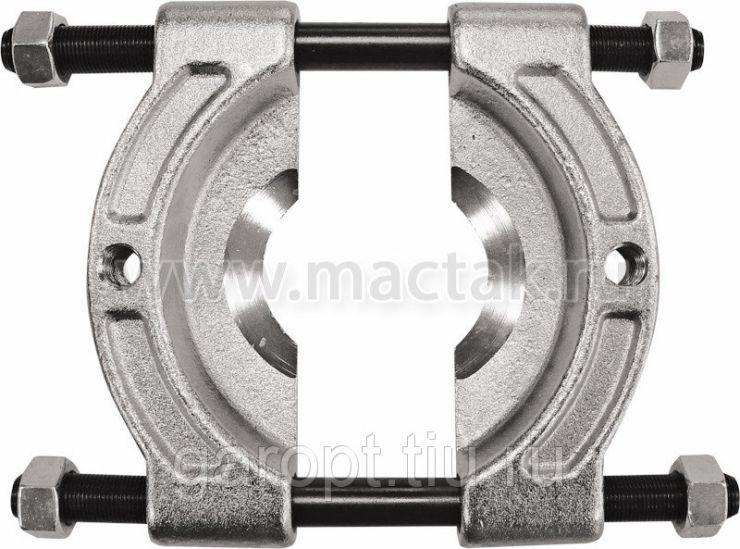 Съёмник подшипников, 105-150 мм, сегментного типа МАСТАК 104-11150