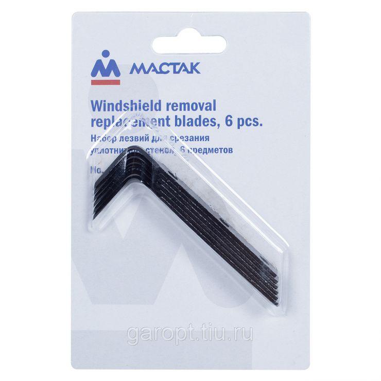 Набор лезвий для ножа для срезания уплотнителя стекол (6 шт.) МАСТАК 107-03061