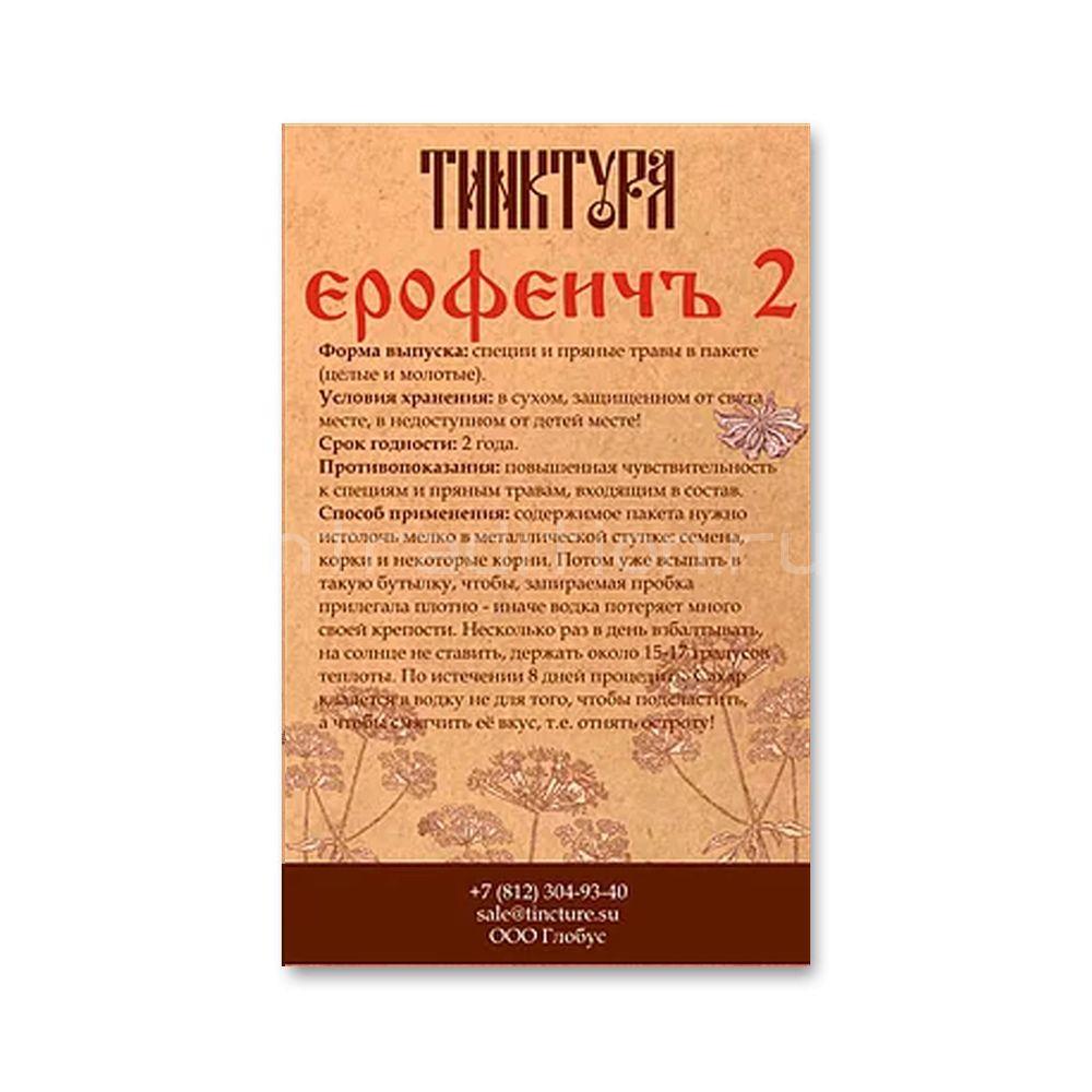"""Настойка на травах """"Ерофеичъ 2"""" (Тинктура)"""