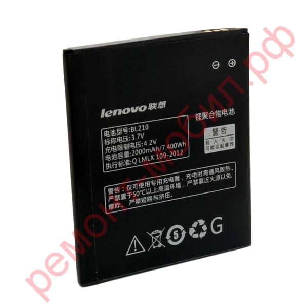 Аккумулятор для Lenovo A536 / A606 / A656 / A658 / A766 /  S650 / S820