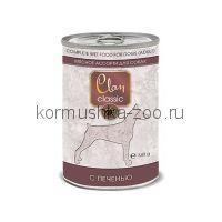 Clan CLASSIC консервы для собак мясное ассорти с печенью