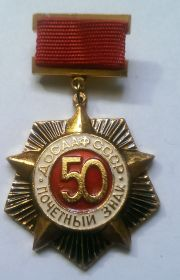 Почетный знак 50 лет ДОСААФ СССР