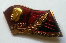 Знак ВЛКСМ 1918-1978