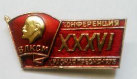 Знак XXXVI конференция ВЛКСМ Красная Пресня 1975