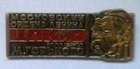 Значок Московский ордена Ленина ЦПКиО имени М.Горького