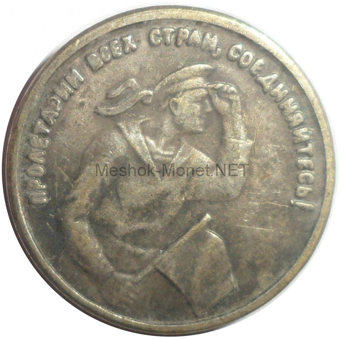 Копия монеты 1 копейка 1926 года