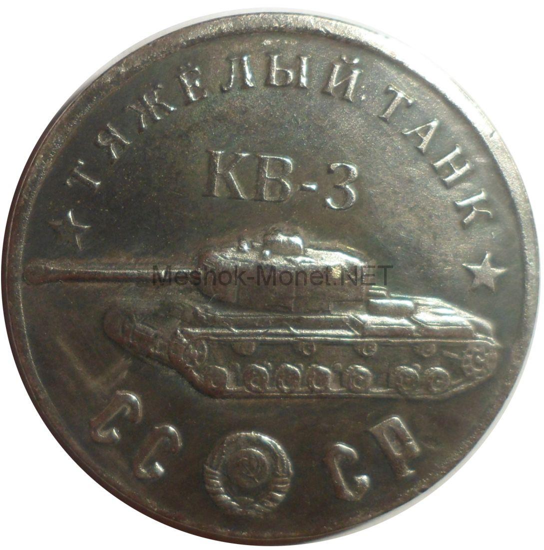 Копия 50 рублей 1945 года. Тяжелый танк КВ-3