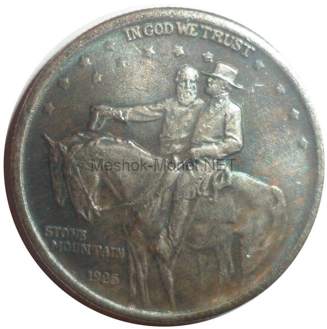 Копия 50 центов 1925 года Мемориал Стоун-Маунтин