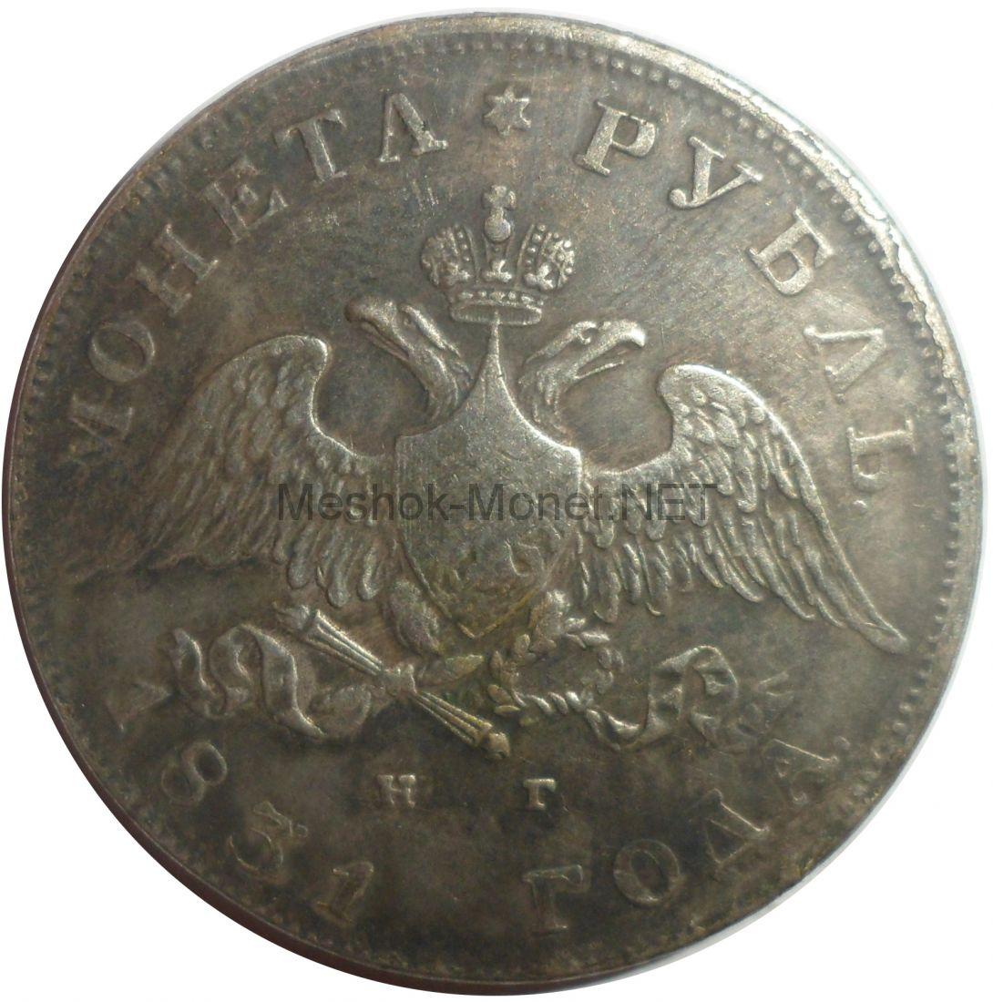 Копия монеты рубль 1831 года НГ Масонский орел короткие ленты