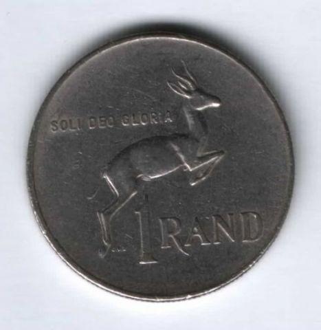 1 ранд 1977 г. ЮАР