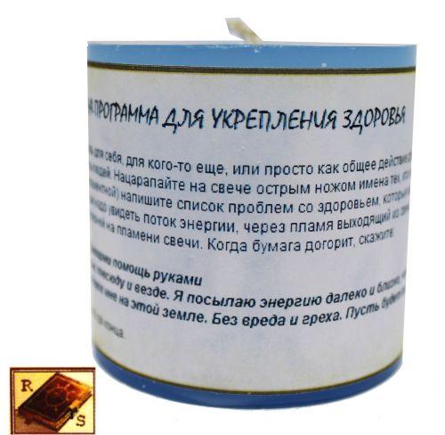 Свеча-программа для укрепления здоровья