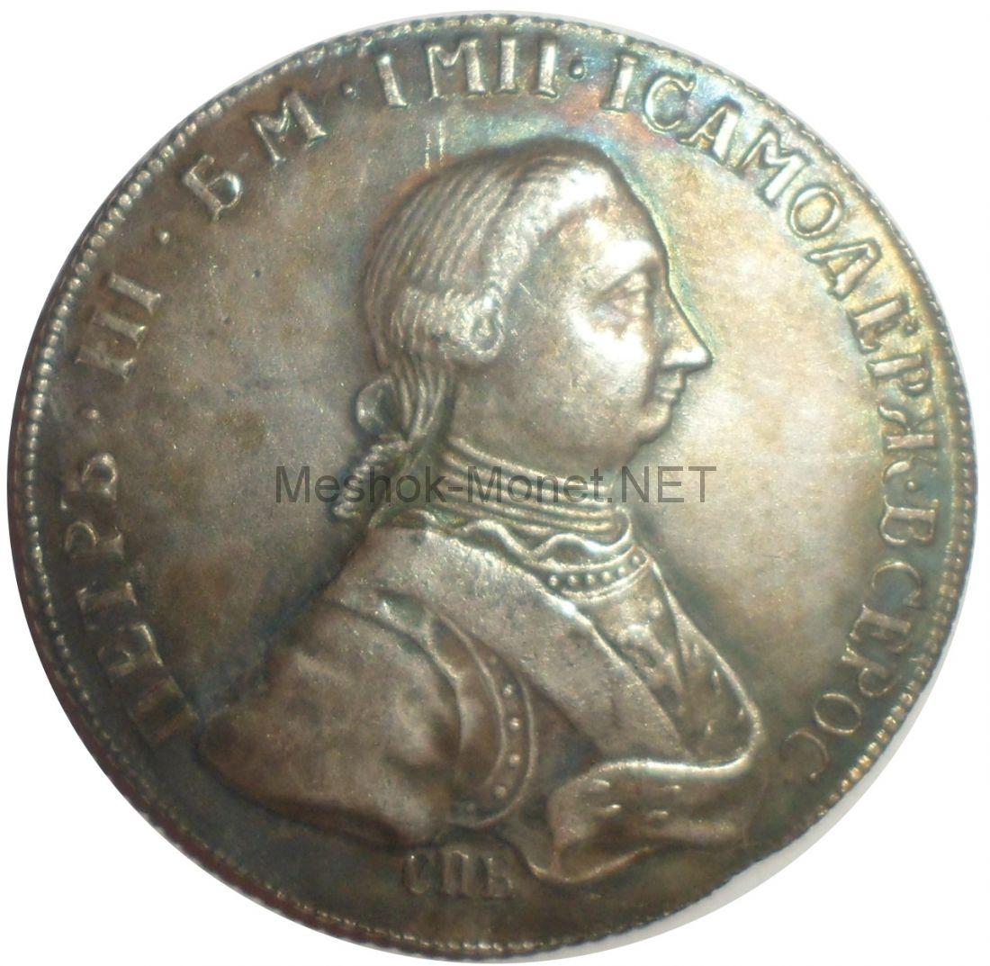 Копия Полтина 1762 год Петр 3 СПБ НК