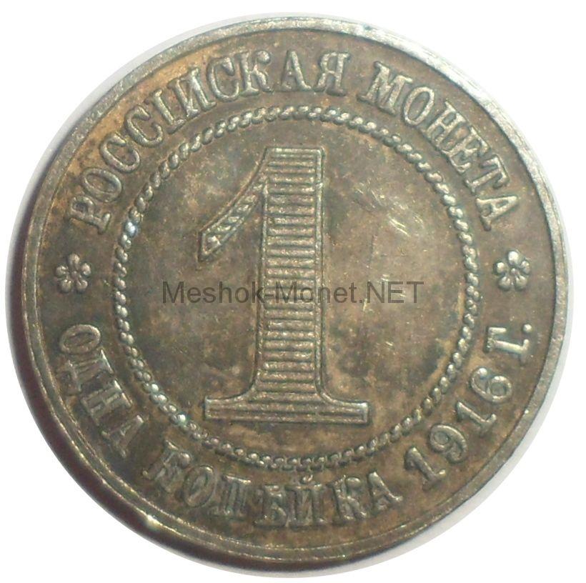 Копия пробной монеты 1 копейка 1916 года Николая 2