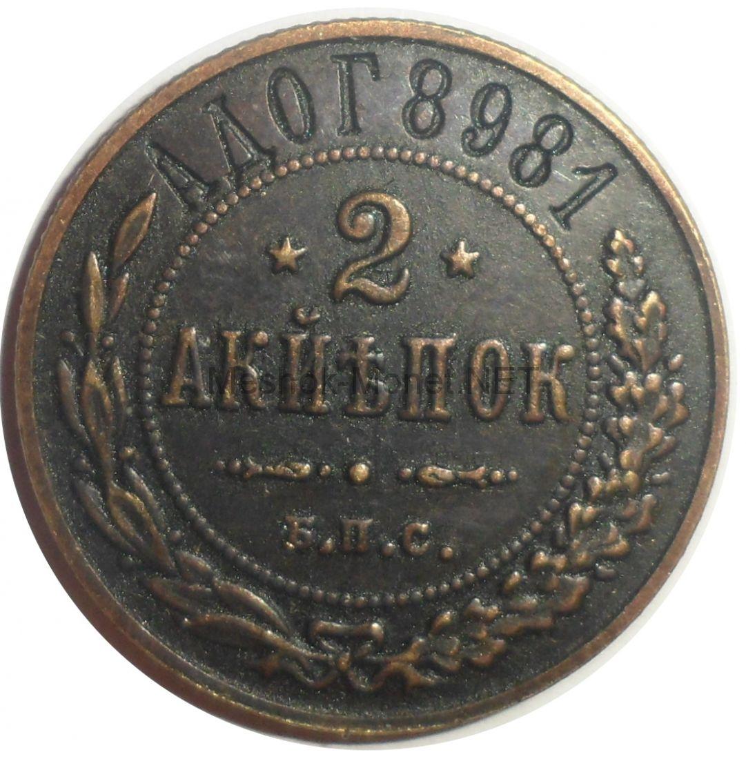 Копия 2 копейки 1898 год Берлинский монетный двор