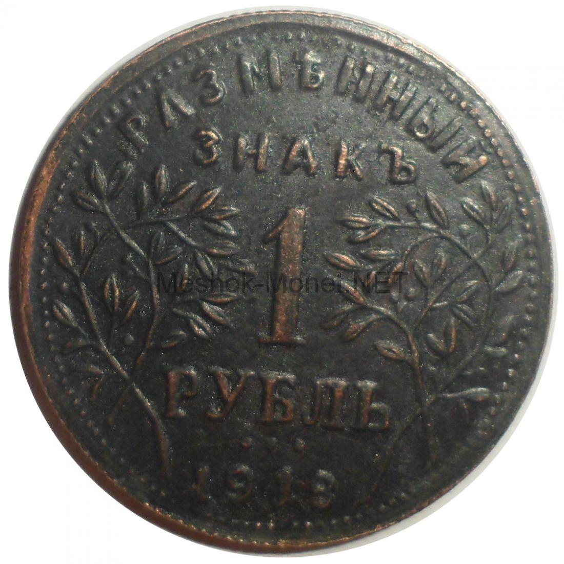 Копия монеты 1 рубль 1918 года Армавир