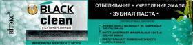 ВИТЕКС BLACK CLEAN ЗУБНАЯ ПАСТА МИНЕРАЛЫ МЕРТВОГО МОРЯ Отбеливание и укрепление эмали 85г