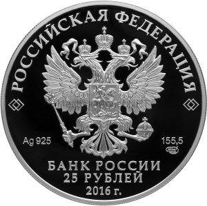 """25 рублей 2016 г. Изделия ювелирной фирмы """"Сазиковъ"""""""