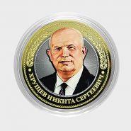10 рублей Н.С.ХРУЩЕВ,цветная,гравировка
