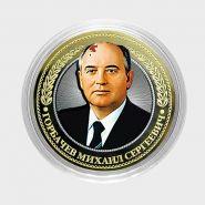 10 рублей М.С.ГОРБАЧЕВ,цветная,гравировка