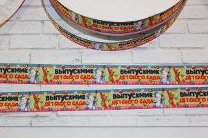 Лента репсовая с рисунком, ширина 25 мм, длина 10 м, Арт. ЛР5383