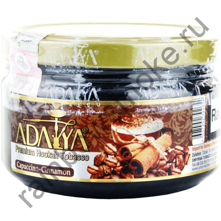 Adalya 250 гр - Capuccino-Cinnamon (Капучино с Корицей)